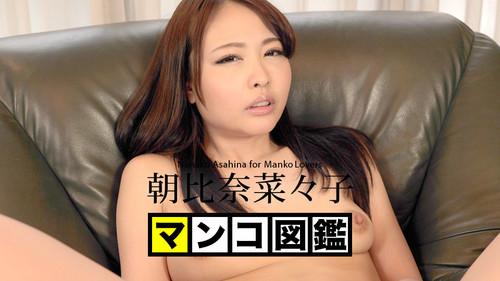 カリビアンコム 112917-547 マンコ図鑑 朝比奈菜々子